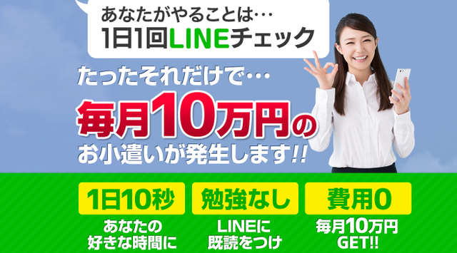 <危険>LINEチェックで毎月10万円 (リードクリエイション株式会社 後藤健一郎)評判