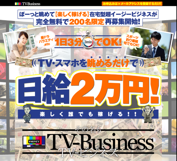 TV-Business運営事務局(野村大)危険すぎる実態とは?口コミ