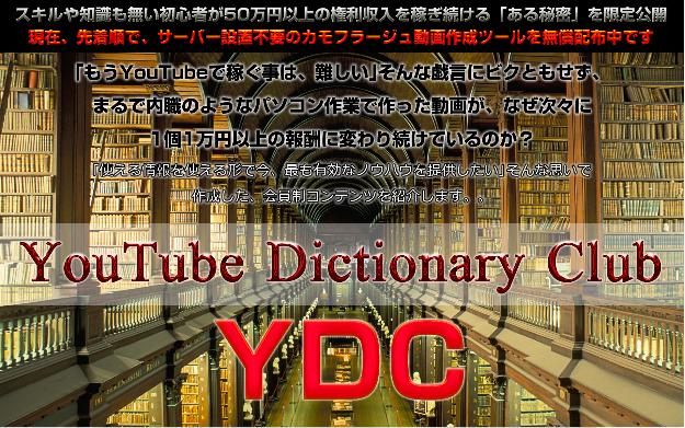 YDC(江藤浩美氏・小西和夫氏)youtubeで稼ぐ戦略は駄目?評判や特典稼ぐ戦略です。