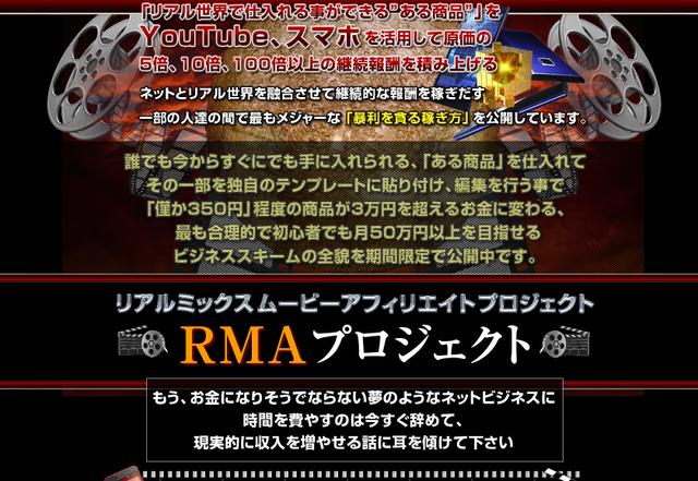 RMAプロジェクトというアフィリエイト手法では稼げない?金子仁志 評判や実践